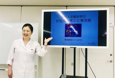 森柾秀美先生 人体解剖学 女性ホルモンと更年期の講習