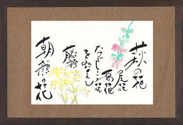 秋の七草-Chieko