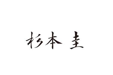 杉本圭(スギモトケイ)