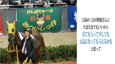 オーダーメイド横断幕.COM-戸谷染料商店-横断幕・幕・応援幕・懸垂幕-競馬