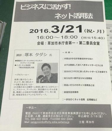 ビジネスに活かすネット活用法 塚本タダシ
