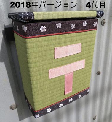 畳店 郵便受け4代目