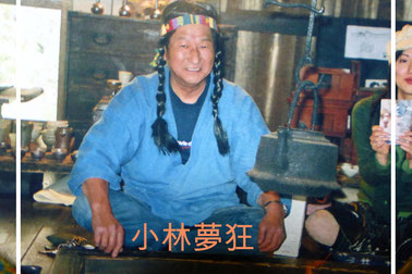 小林夢狂 MukyoKobayashi  陶芸家 眠る男〜風花:モチーフの顔