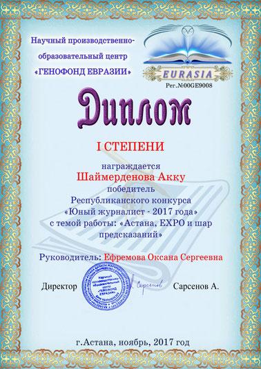 Шаймерденова Акку, БСШГ, республиканский конкурс, журналистика