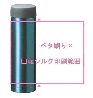 ステンレスボトル回転シルク印刷範囲