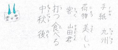 静岡市 駿河区 塾 ケアレスミス