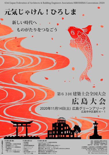 建築士会全国大会 広島大会のポスター