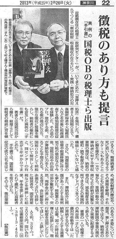 異例の「手引書」国税OBの税理士ら出版