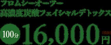 フロムシーオーツー 高濃度炭酸フェイシャルデトックス 100分16000円(税抜)