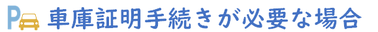 静岡県浜松市中心に静岡県全域の車庫証明なら行政書士ふじた国際法務事務所へ