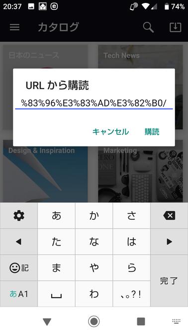 購読したいブログやサイトのURLを貼り付けて購読ボタンを押せば完了
