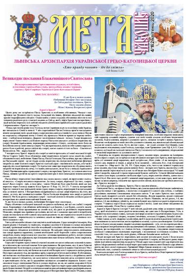 Титульна сторінка Мета № 162/4 – квітень 2020 року Божого. Це число газети скорочене й вийшло у світ тільки в електронному вигляді.