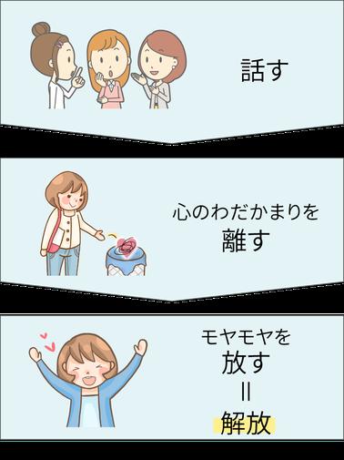 話す→離す→放すが美クセ笑顔塾