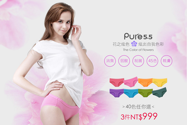 Pure5.5酸鹼平衡褲