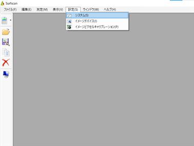 Surfscan設定変更方法_手順1