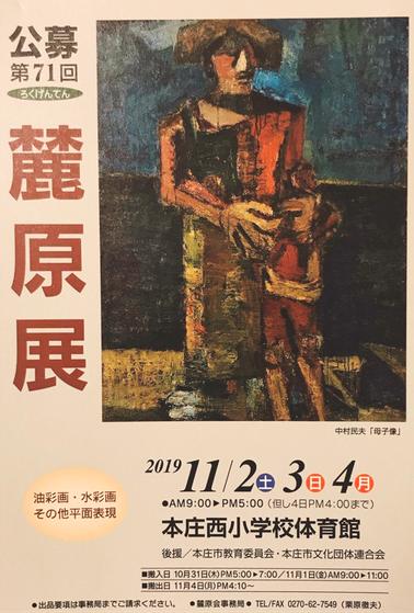 第71回麓原展(2019年11月2日~4日開催)