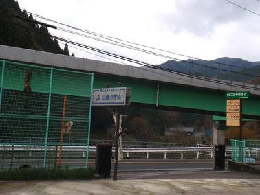 R373やまさとの前にある高架は鳥取自動車道で、「山郷橋」という名前がついています。そのすぐ下に、鳥取砂丘を育む清流千代川(せんだいがわ)が流れています。