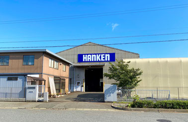 本社・工場