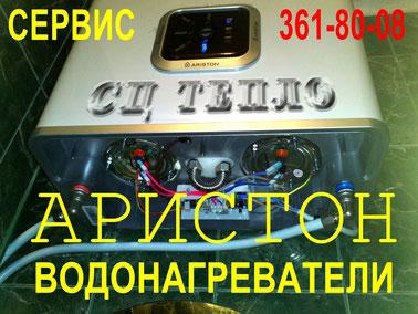 Ремонт водонагревателей - бойлеров Ariston/Аристон