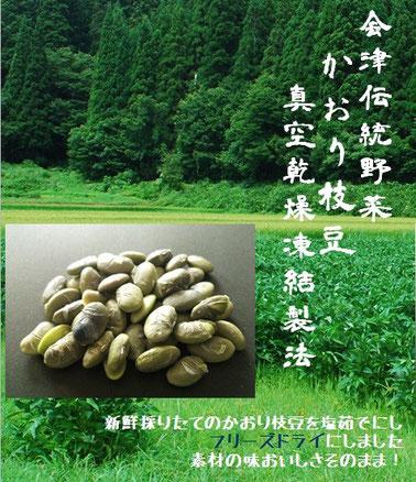 かおり枝豆