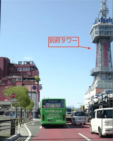 大分県別府市の別府タワー。ここから別府湾も見えます。大分別府頭痛専門ここまろ調整院までは車で約15分です。この写真は大分市方面から日出町方面へ進んでいる、国道10号線で撮影した別府タワーです。