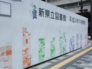 山梨県立図書館新設工事現場における「レインボー・ライブラリー」