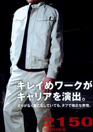 寅壱2150シリーズ(ポリエステル/75%・綿/75%)