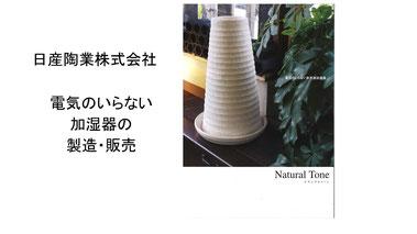 日産陶業株式会社(甲賀市)資料