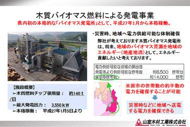 山室木材工業株式会社(米原市)資料
