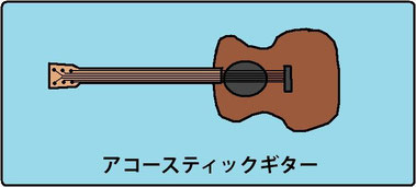 アコースティックギターの買取