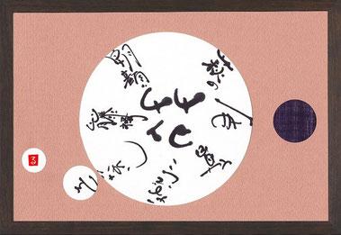 秋の七草-Rumiko