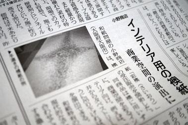 リフォーム産業新聞に弊社が取り組む手漉き襖紙の新商品「彩襖」が掲載