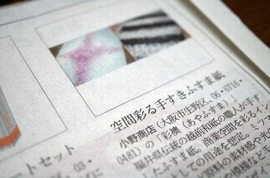 日経MJ内の企業向け新商品欄で「空間彩る手すきふすま紙」として掲載