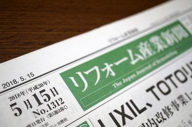 リフォーム産業新聞に弊社の取り組み記事が掲載されました