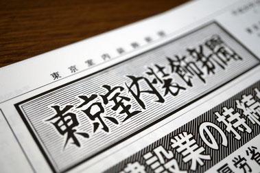 東京室内装飾新聞に弊社の取り組み記事が掲載されました