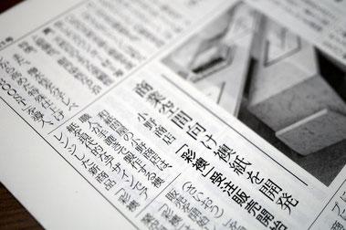 東京室内装飾新聞に弊社が取り組む手漉き襖紙の新商品「彩襖」掲載