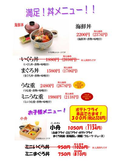 豊川 海鮮丼 丼物 お子様メニュー