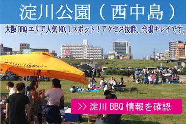 淀川(西中島)BBQ情報