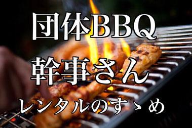 BBQ 幹事 レンタル