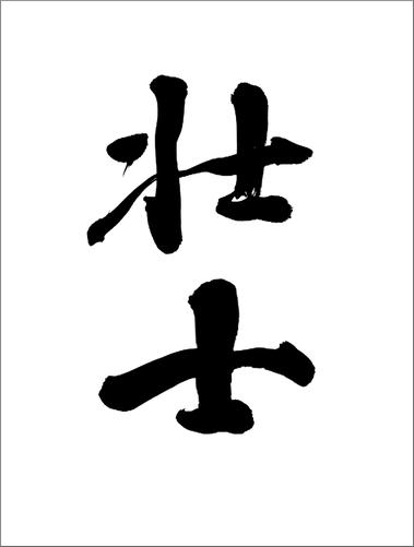 筆文字:壮士|書家に筆文字作成を依頼・注文する。オーダーメイドでハイクオリティな筆文字看板。