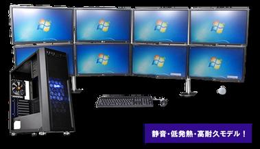 フルパワーデイトレパソコン・完全フルセットi7-8086K/i9-9900K