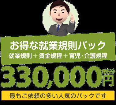 お得な就業規則パッケージプラン(新潟市就業規則作成センター)