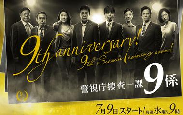 9/3テレビ朝日系で21時から!