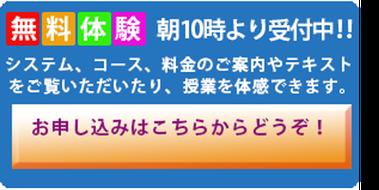 メディアックパソコンスクール生田教室の無料体験の受付はこちらから入れます。