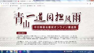 「日中韓名家オンライン書法展」(中国呼称・「中日韓名家綫上書法展」山田起雲