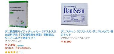 ダニアレルギーと思われる症状が出たら、医師に相談しましょう。ダニアレルゲンの測定キットも販売されています。
