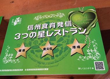 長野県、信州食育発信 三つの星レストラン