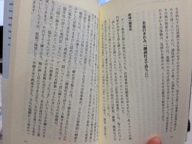 2014年夏に向笠千恵子先生にご来福いただき浜を一緒にまわり、「和食は福井にあり」について天たつの越前仕立て汐雲丹を取材いただきました