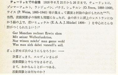 チューリッヒでの会議 from 21 to 26Jun, 1926