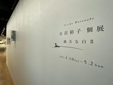 渡部裕子 書道 hirokowatanabe